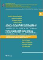 Θέματα Εκπαιδευτικού Σχεδιασμού νο8