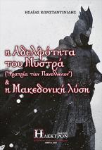 Η Αδελφότητα του Μυστρά και η Μακεδονική λύση