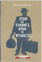 Όταν οι Έλληνες ήταν οι μετανάστες