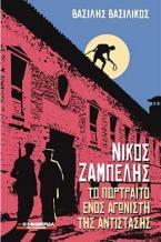 Νίκος Ζαμπέλης : το πορτραίτο ενός αγωνιστή της Αντίστασης