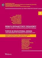 Θέματα Εκπαιδευτικού Σχεδιασμού νο5