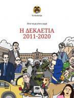 Η δεκαετία 2011 2020: Ήταν να μην γίνει η αρχή