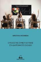 Ο ρόλος της συμβουλευτικής στη διατροφή στο σχολείο