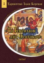 Το Γενέθλιον της Θεοτόκου