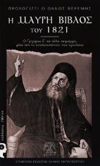 Η Μαύρη Βίβλος του 1821