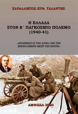 Η Ελλάδα στον Β' Παγκόσμιο Πόλεμο (1940-1941)