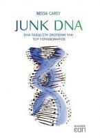 Junk DNA. Ένα ταξίδι στη σκοτεινή ύλη του γονιδιώματος