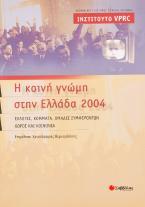 Η κοινή γνώμη στην Ελλάδα 2004