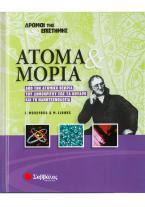 Άτομα και μόρια