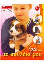 Εγώ και το σκυλάκι μου