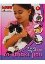 Εγώ και το γατάκι μου