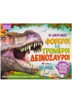 Οι δικοί μου φοβεροί και τρομεροί Δεινόσαυροι