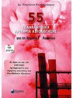 55 ΕΠΑΝΑΛΗΠΤΙΚΑ ΚΡΙΤΗΡΙΑ ΑΞΙΟΛΟΓΗΣΗΣ για τη Χημεία Γ' Λυκείου -