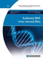 Ανάλυση DNA στην ποινική δίκη