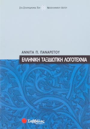 Ελληνική ταξιδιωτική λογοτεχνία