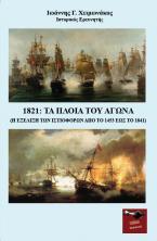 1821: Τα πλοία του αγώνα