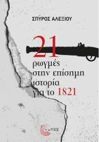 21 ρωγμές στην επίσημη ιστορία για το 1821