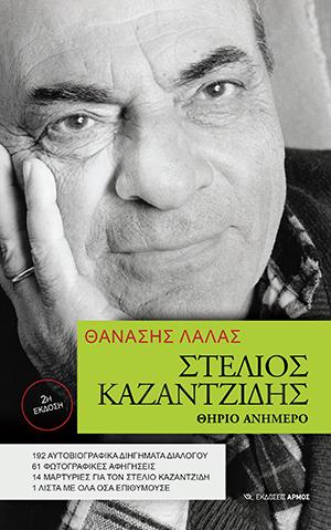 Στέλιος Καζαντζίδης - Θηρίο ανήμερο
