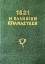 1821 H ελληνική επανάσταση (δίγλωσση έκδοση)