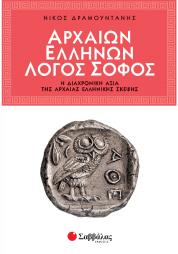 Αρχαίων Ελλήνων λόγος σοφός