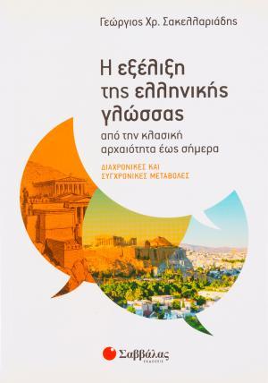 Η εξέλιξη της ελληνικής γλώσσας από την κλασική αρχαιότητα έως σήμερα