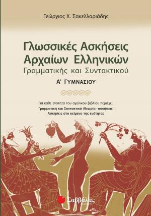 Γλωσσικές ασκήσεις αρχαίων ελληνικών, γραμματικής και συντακτικού Α΄ γυμνασίου