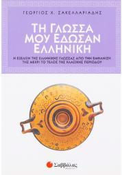 Τη γλώσσα μου έδωσαν ελληνική