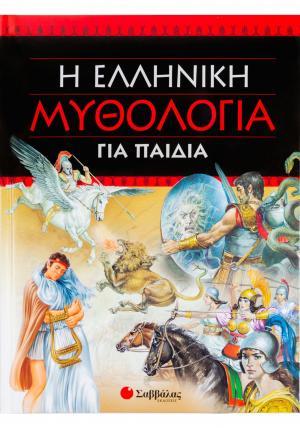 Η ελληνική μυθολογία για παιδιά