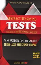 Κατανόησης αφηρημένων εννοιών tests abstract reasoning