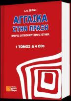 ΑΓΓΛΙΚΑ ΣΤΗΝ ΠΡΑΞΗ (+ CD)