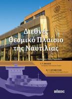 Διεθνές Θεσμικό Πλαίσιο της Ναυτιλίας