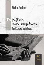 Το βιβλίο των κειμένων