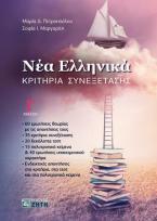 Νέα Ελληνικά Γ΄ Λυκείου | Κριτήρια Συνεξέτασης