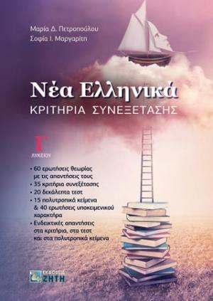Νέα Ελληνικά Γ΄ Λυκείου   Κριτήρια Συνεξέτασης