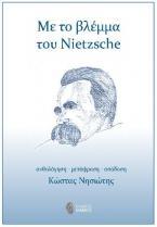 Με το βλέμμα του Nietzsche