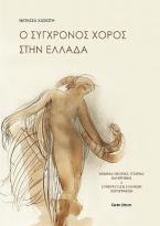 Ο σύγχρονος χορός στην Ελλάδα