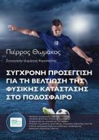 Σύγχρονη προσέγγιση για τη βελτίωση της φυσικής κατάστασης στο ποδόσφαιρο