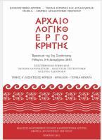 ΑΡΧΑΙΟΛΟΓΙΚΟ ΕΡΓΟ ΚΡΗΤΗΣ 3