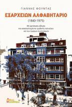 Εξαρχείων Αλφαβητάριο 1840-1975