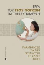 Παρατηρήσεις για την εκπαίδευση σε άλλες χώρες