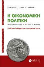 Η οικονομική πολιτική στην αρχαία Ελλάδα, τη Ρώμη και το Βυζάντιο