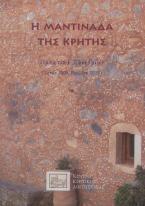 Η μαντινάδα της Κρήτης.