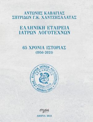 65 ΧΡΟΝΙΑ (1956-2021) ΙΣΤΟΡΙΑΣ ΕΛΛΗΝΙΚΗΣ ΕΤΑΙΡΕΙΑΣ ΙΑΤΡΩΝ ΛΟΓΟΤΕΧΝΩΝ