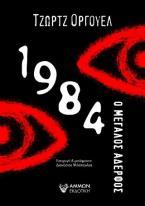 1984 Ο Μεγάλος Αδερφός