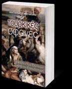 Τουρκικές Σφαγές εναντίον των Ελλήνων κατά την Επανάσταση