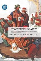 Τουρκικές Σφαγές εναντίον των Ελλήνων κατά την Επανάσταση και Ελληνικά Ολοκαυτώματα
