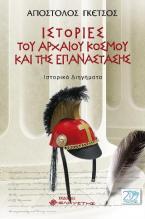 Ιστορίες του Αρχαίου κόσμου και της Επανάστασης