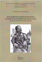 Οι Χασιώτες Κλεφταρματολοί Νάσιος και Γιαννούλας Μάνδαλος . Με βάση Πρωτογενείς Πηγές