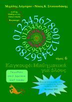 Καγκουρό: Μαθηματικά για όλους