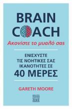 Ακονίστε το μυαλό σας - Brain coach